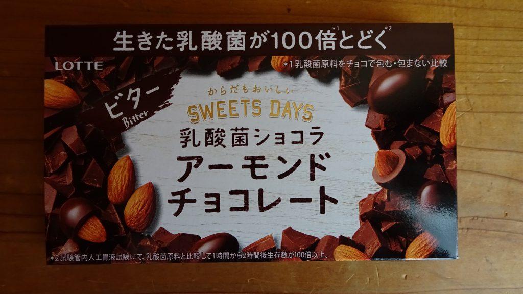 ロッテの「乳酸菌ショコラアーモンドチョコレート ビター」(2)