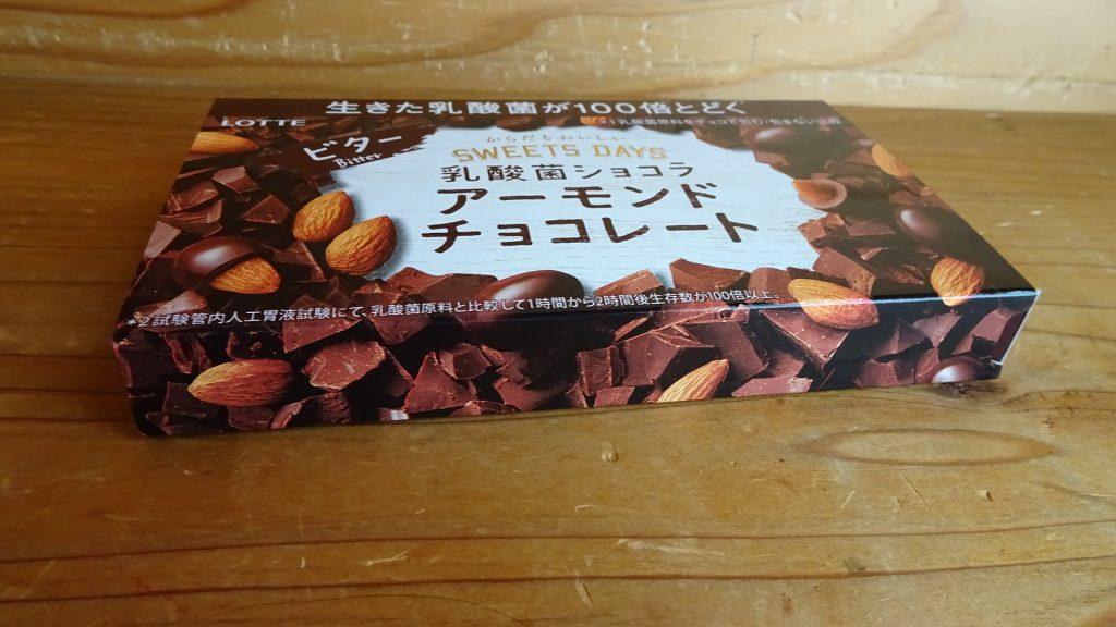 ロッテの「乳酸菌ショコラアーモンドチョコレート ビター」(3)