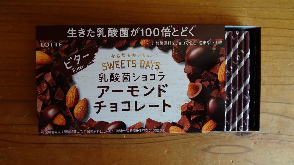 ロッテの「乳酸菌ショコラアーモンドチョコレート ビター」(4)
