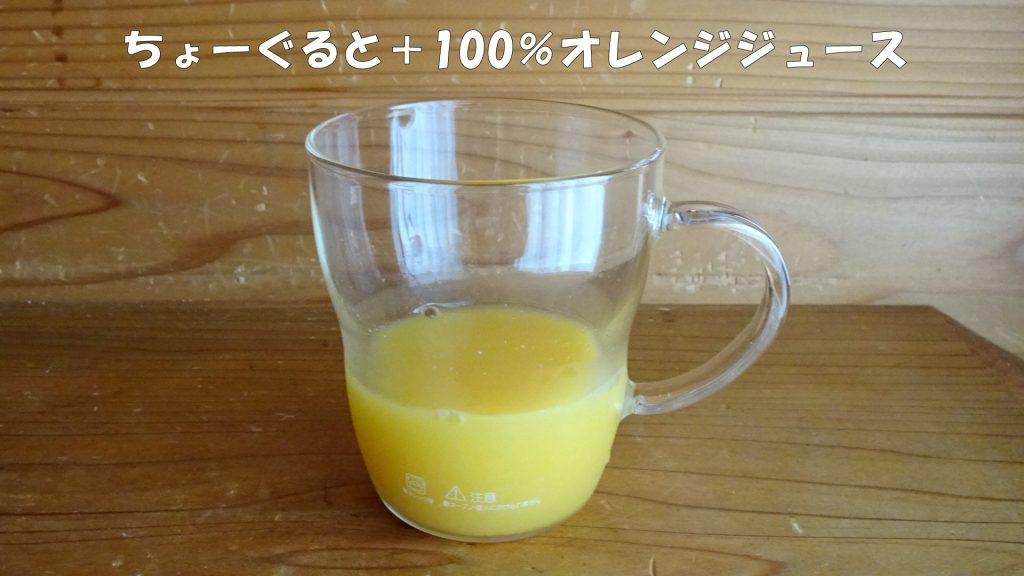 ちょーぐると+100%オレンジジュース(3)