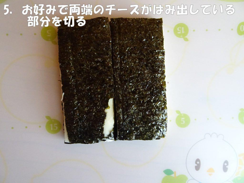 ★作り方★5,(2)