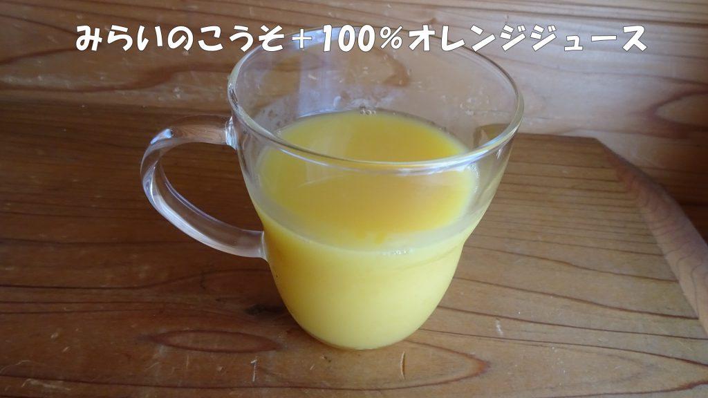 みらいのこうそ+100%オレンジジュース(3)