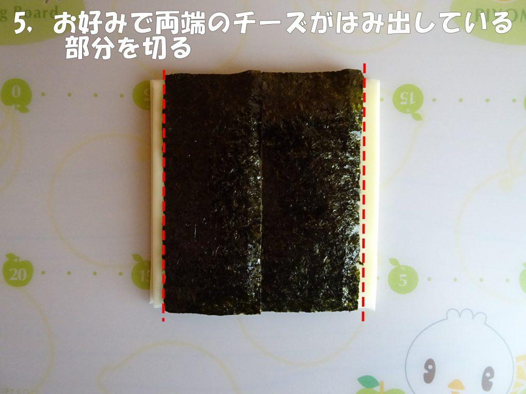 ★作り方★5,(1)