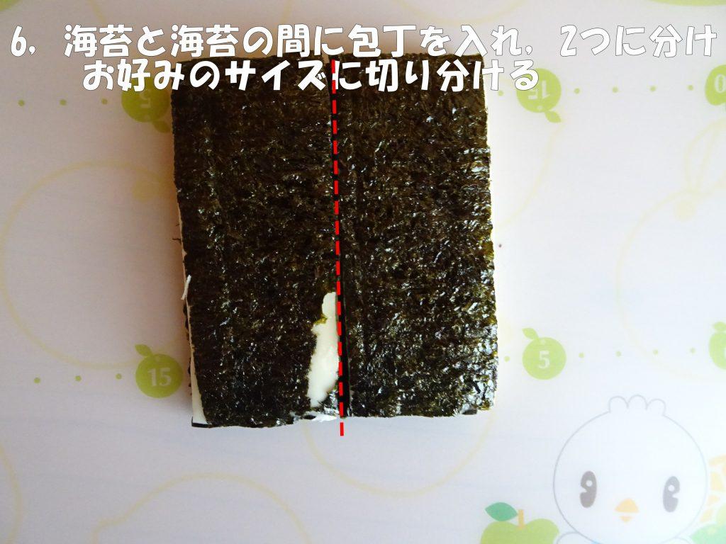 ★作り方★6,(1)