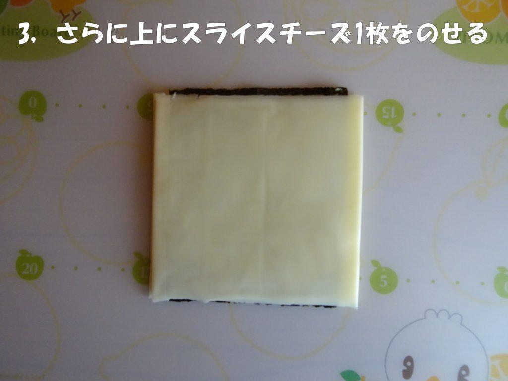 ★作り方★3,