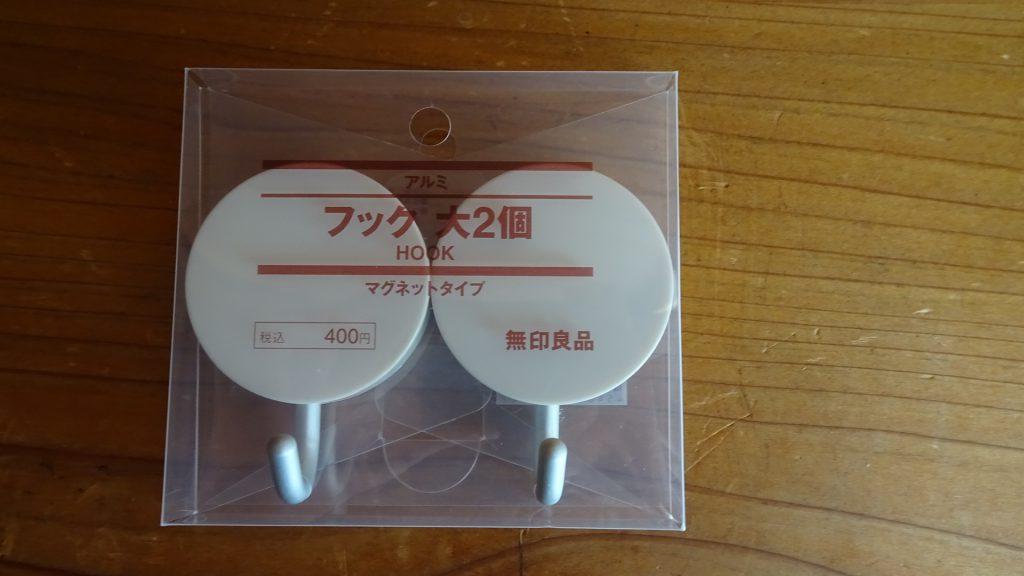 無印良品のアルミフック大2個(マグネットタイプ)(1)