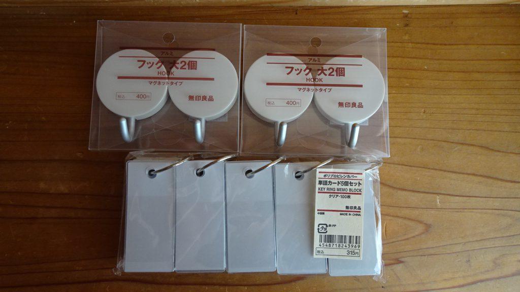 上:無印良品のアルミフック大2個(マグネットタイプ),下:無印良品のポリプロピレンカバー単語カード5個セット
