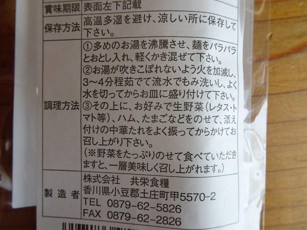 「小豆島オリーブ冷麺」(3)