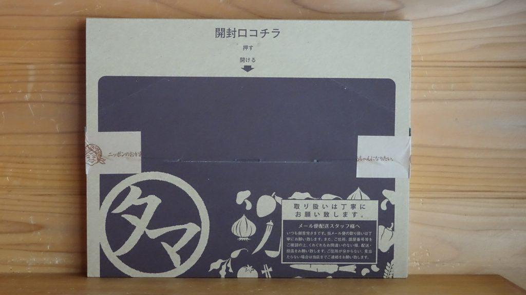 タマチャンショップのパッケージ(2)