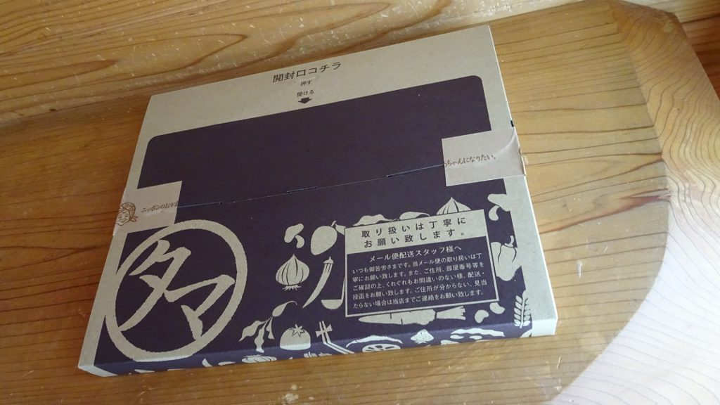 タマチャンショップのパッケージ(3)