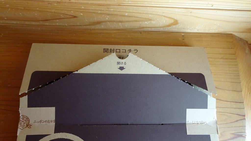 タマチャンショップのパッケージ(4)