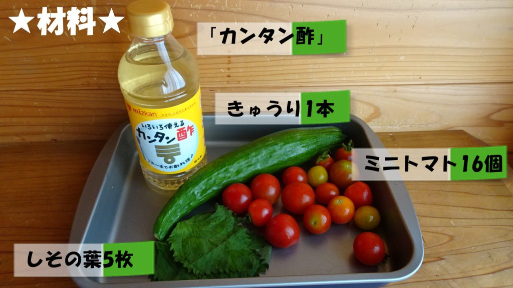 「カンタン酢」の自家製ピクルスの材料