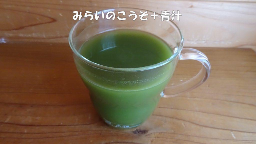 みらいのこうそ+青汁(3)