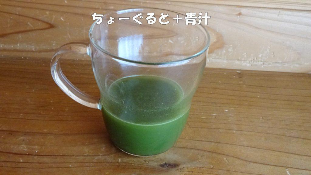 ちょーぐると+青汁(3)