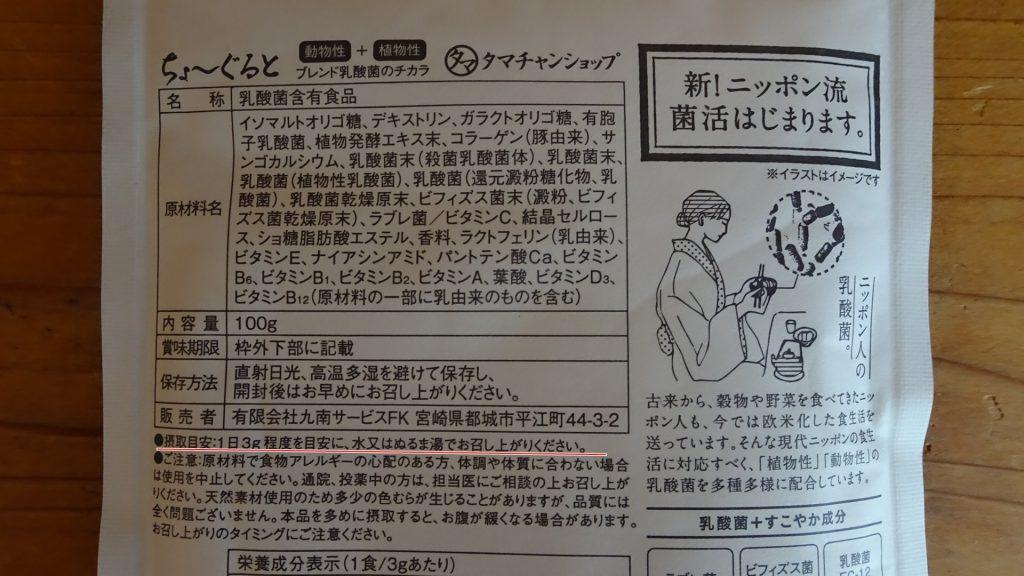 ちょーぐると(4)
