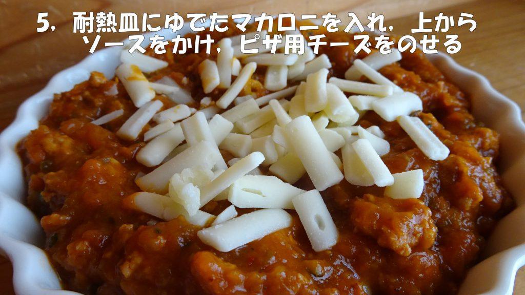 ★作り方★5,(3)
