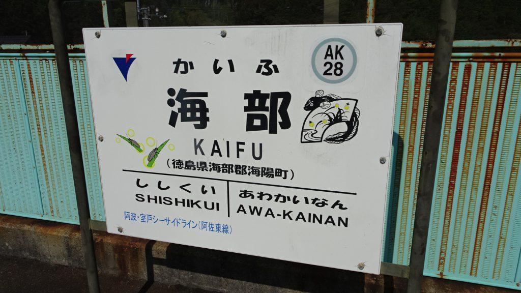 阿佐海岸鉄道(2)