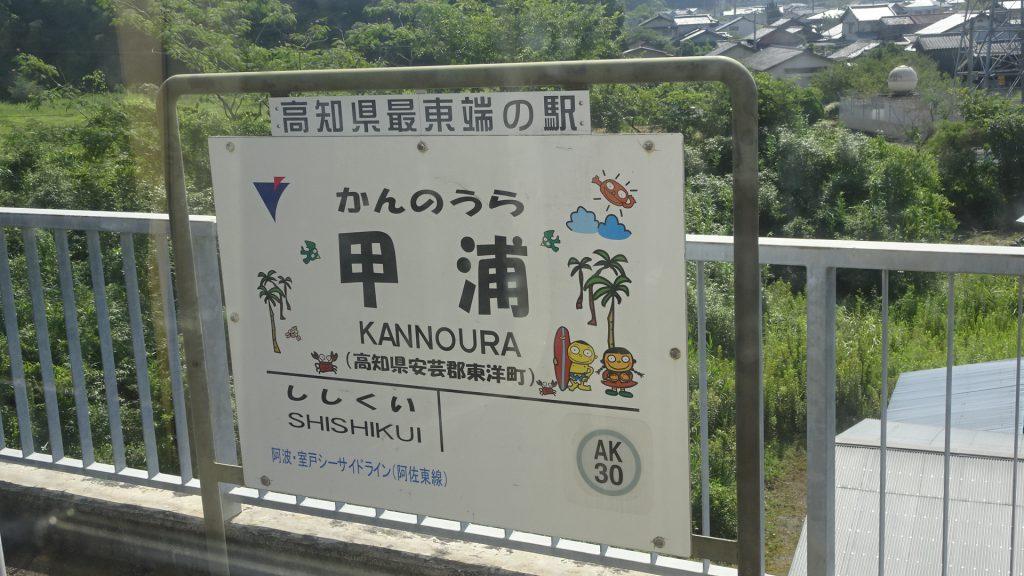 阿佐海岸鉄道(10)