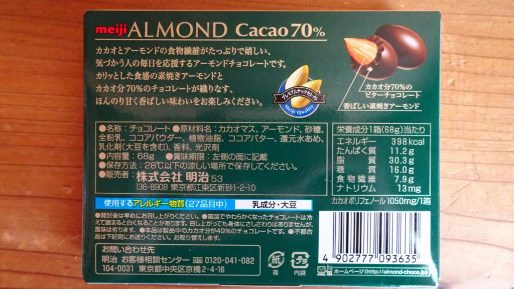 「アーモンドチョコレート カカオ70%」(8)