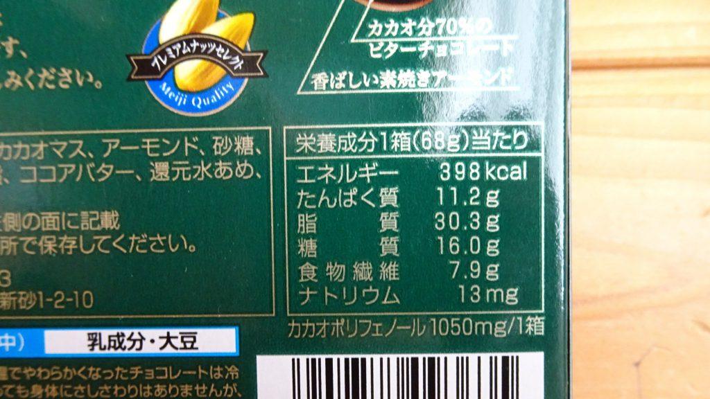 「アーモンドチョコレート カカオ70%」(9)