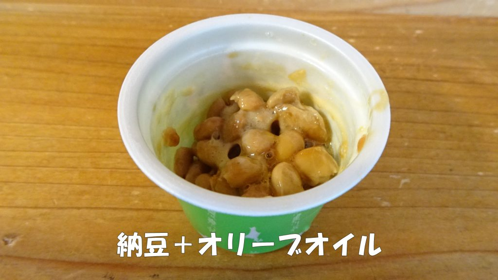 娘が食べている納豆+オリーブオイル(2)