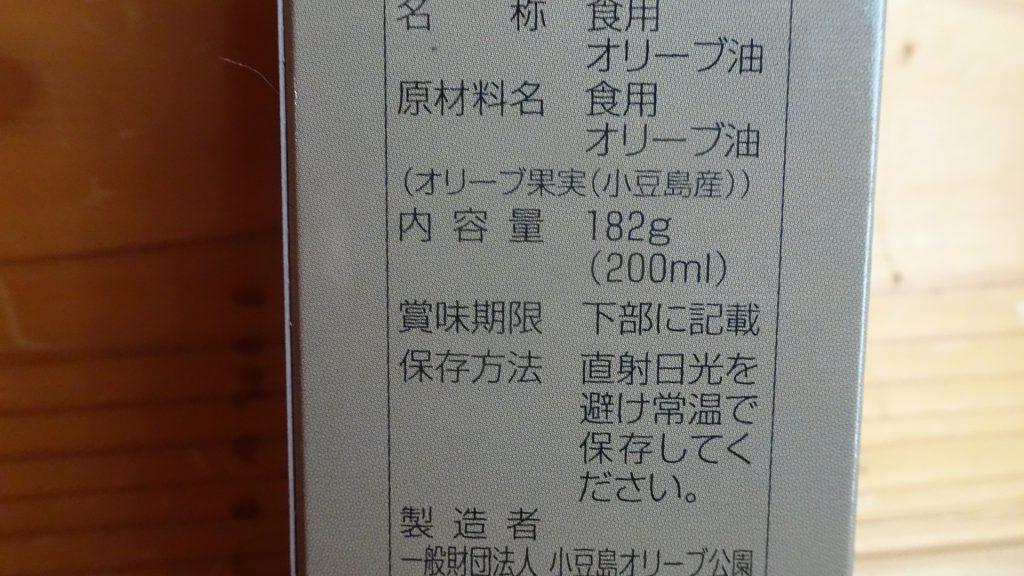 エクストラバージンオリーブオイル 小豆島産(2)
