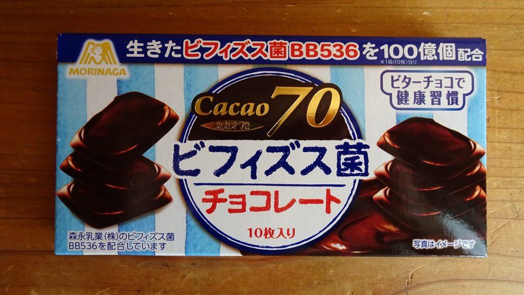 森永の「ビフィズス菌チョコレート」(1)