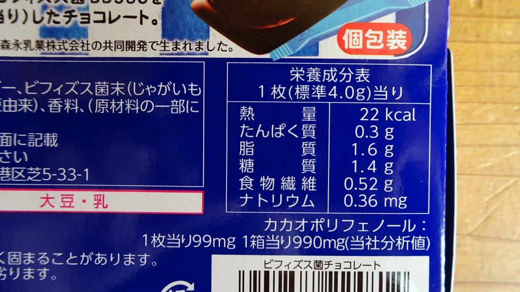森永の「ビフィズス菌チョコレート」(10)