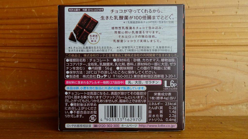 ロッテの「乳酸菌ショコラ ビターチョコレート」(8)