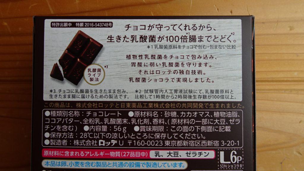 ロッテの「乳酸菌ショコラ ビターチョコレート」(9)