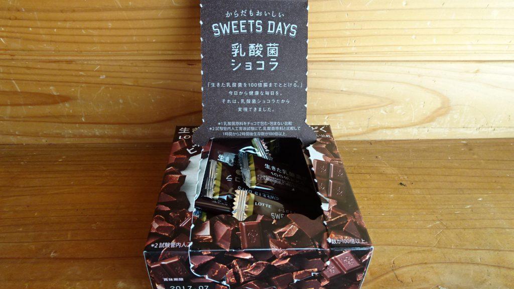 ロッテの「乳酸菌ショコラ ビターチョコレート」(2)