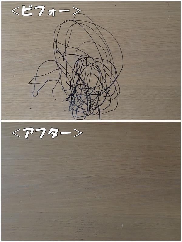 「テーブルにマジックで落書き事件」(10)