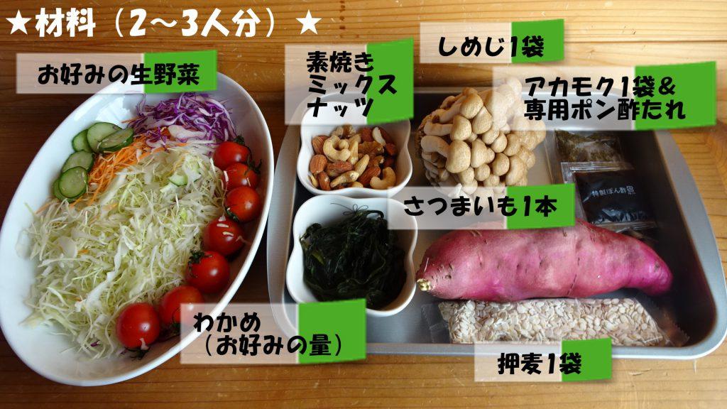 秋の食物繊維たっぷりサラダ&アカモクすだちドレッシングの材料