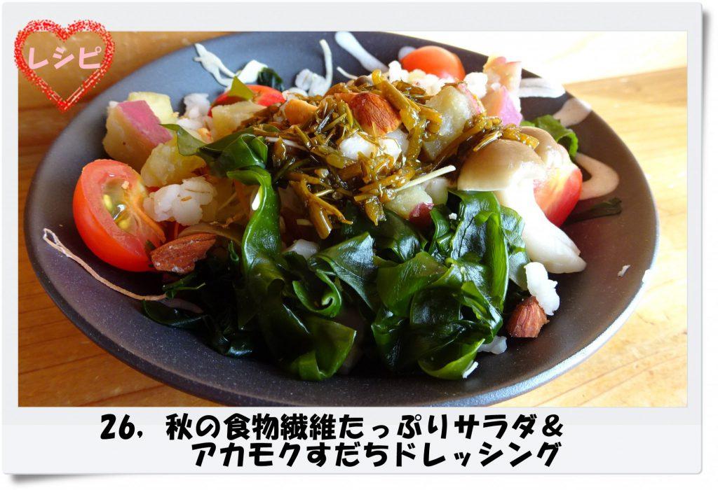 レシピ26,