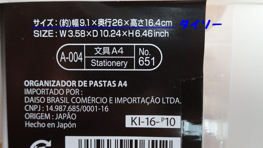 セリアの商品とダイソーの商品の比較(7)