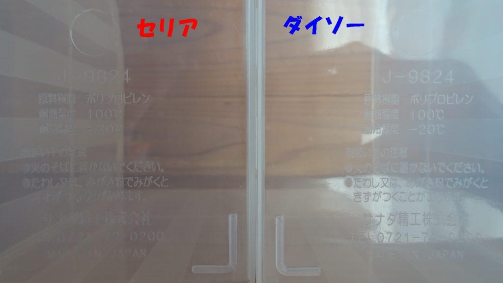 セリアの商品とダイソーの商品の比較(9)