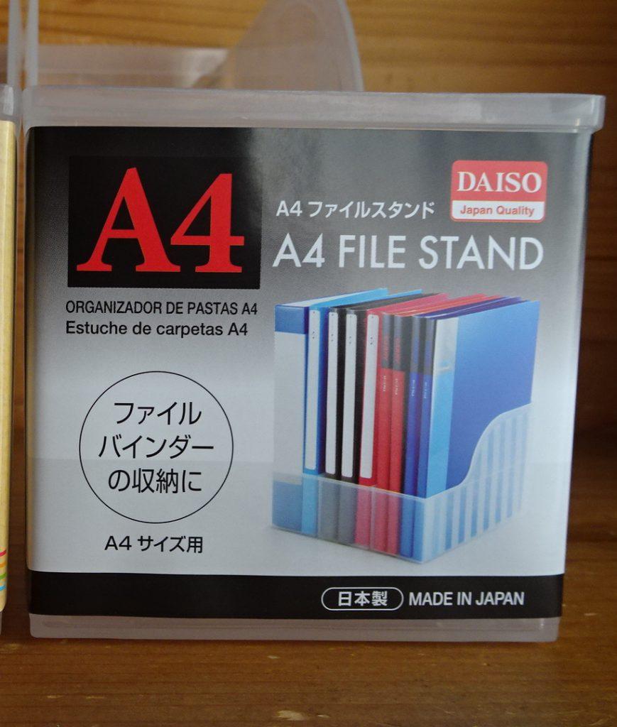ダイソーの「A4ファイルスタンド」(2)