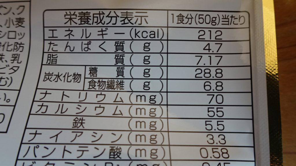 日清シスコの「スーパー大麦グラノーラ」(3)