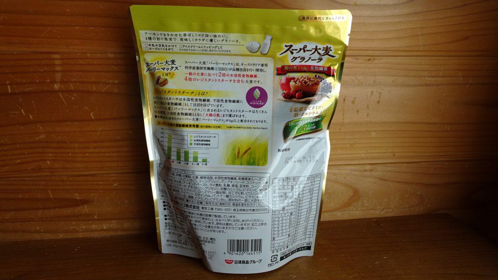 日清シスコの「スーパー大麦グラノーラ」(5)