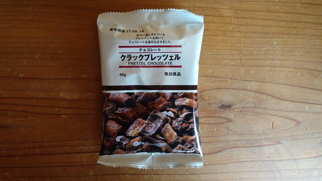 無印良品の「クラックプレッツェルチョコレート」(1)