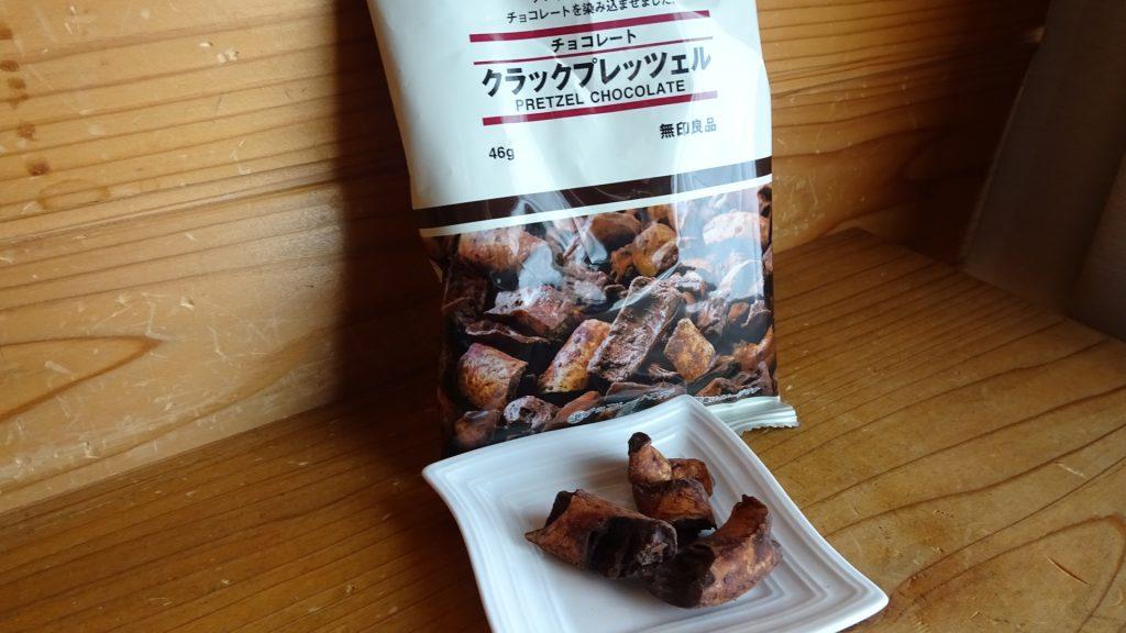 無印良品の「クラックプレッツェルチョコレート」(3)