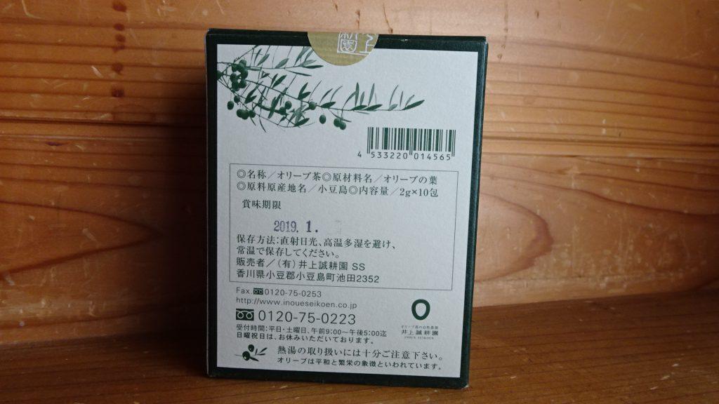 「井上誠耕園謹製 健康オリーブ茶」(2)