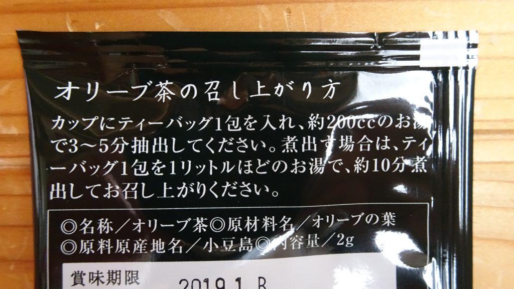 「井上誠耕園謹製 健康オリーブ茶」(4)