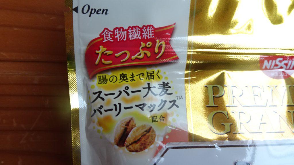 日清シスコの「ごろっとグラノーラいちごづくし」(2)