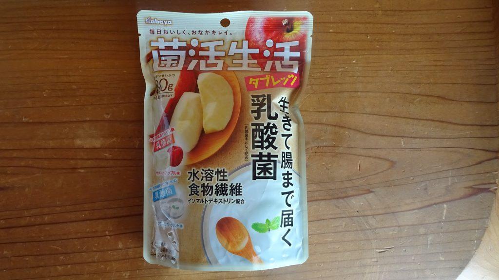 カバヤ食品の「菌活生活タブレッツ」(2 )