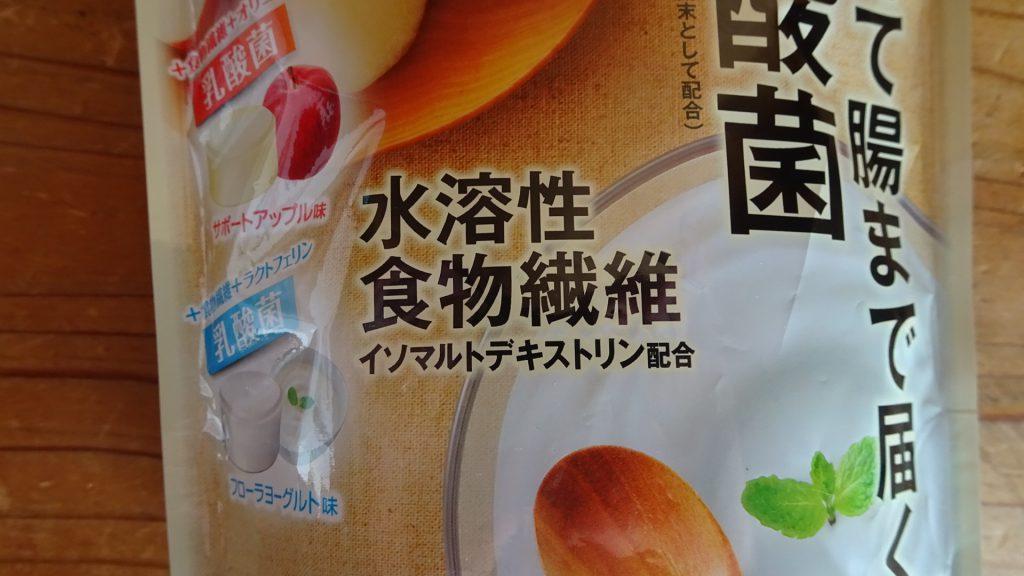 カバヤ食品の「菌活生活タブレッツ」(1)