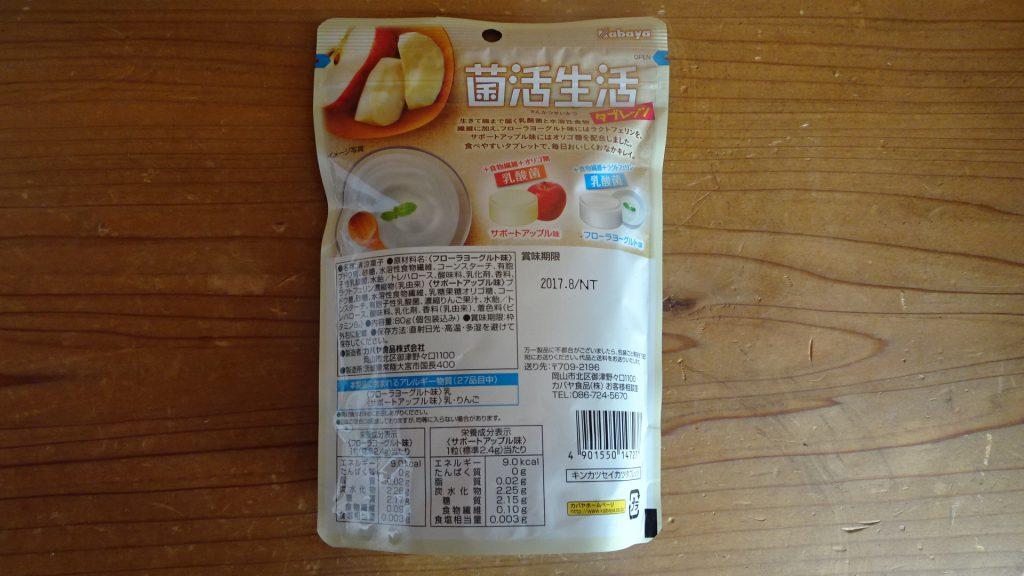 カバヤ食品の「菌活生活タブレッツ」(3)