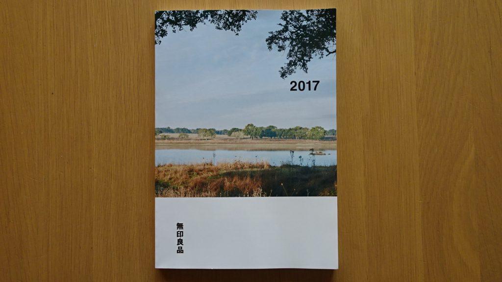 無印良品「2017カタログ」(1)