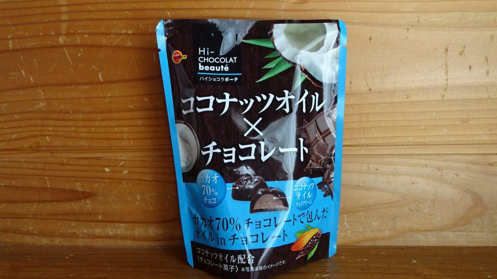 ブルボンの「ハイショコラボーテシリーズ ココナッツオイル×チョコレート」(1)