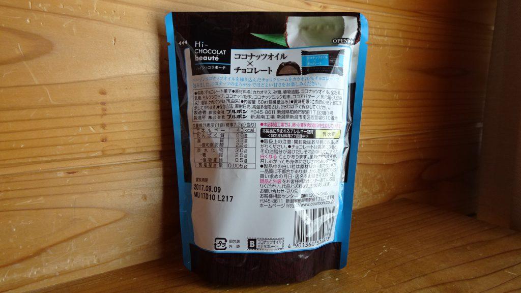 ブルボンの「ハイショコラボーテシリーズ ココナッツオイル×チョコレート」(2)
